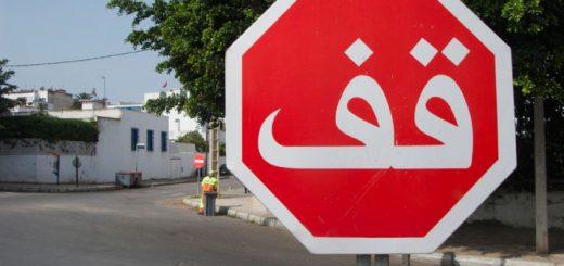 stop-maroc
